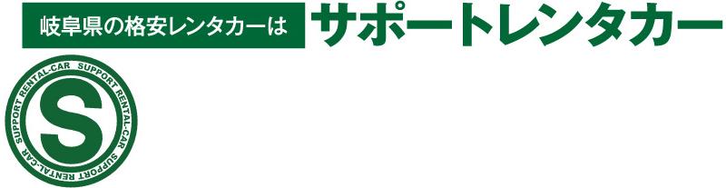 岐阜県の格安レンタカーは サポートレンタカー