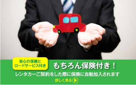 安心の保険とロードサービス付き もちろん保険付き! レンタカーご契約をした際に保険に自動加入されます 詳しく見る