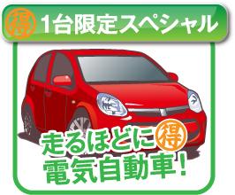 得 1台限定スペシャル 走るほどに 得 電気自動車!