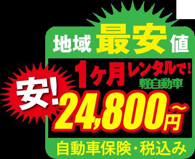 地域最安値 安!1ヶ月レンタルで!軽自動車24,800円〜自動車保険・税込み
