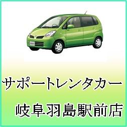 サポートレンタカー羽島駅前店