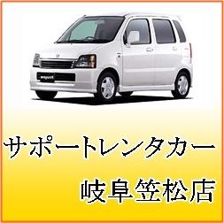 サポートレンタカー笠松店