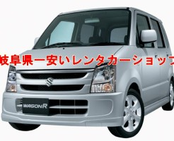 ワゴンR (1)